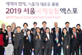 '세계와 함께 서울의 새로운 돌봄'