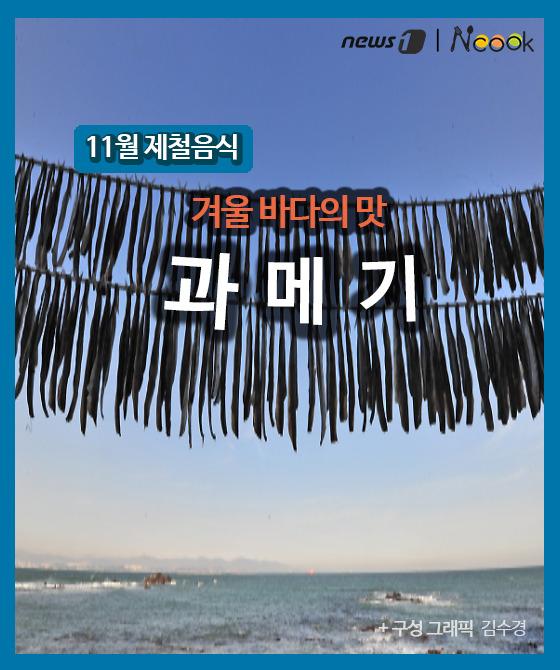 [카드뉴스][이달N쿡] 겨울 바다의 맛, 쫀득쫀득 '과메기'