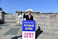 자치분권 관련 법 통과 촉구 1인 시위 펼치는 서대문구청장