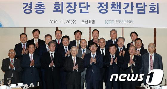 경총 회장단 정책간담회