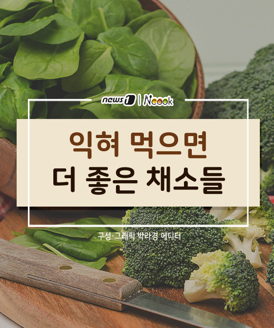 [카드뉴스][건강N쿡] 익혀 먹으면 더 좋은 채소들