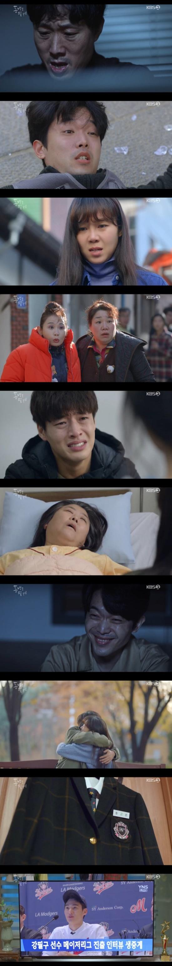 종영 '동백꽃' 공효진♥강하늘, 옹산과 해피엔딩…이정은 회복(종합)