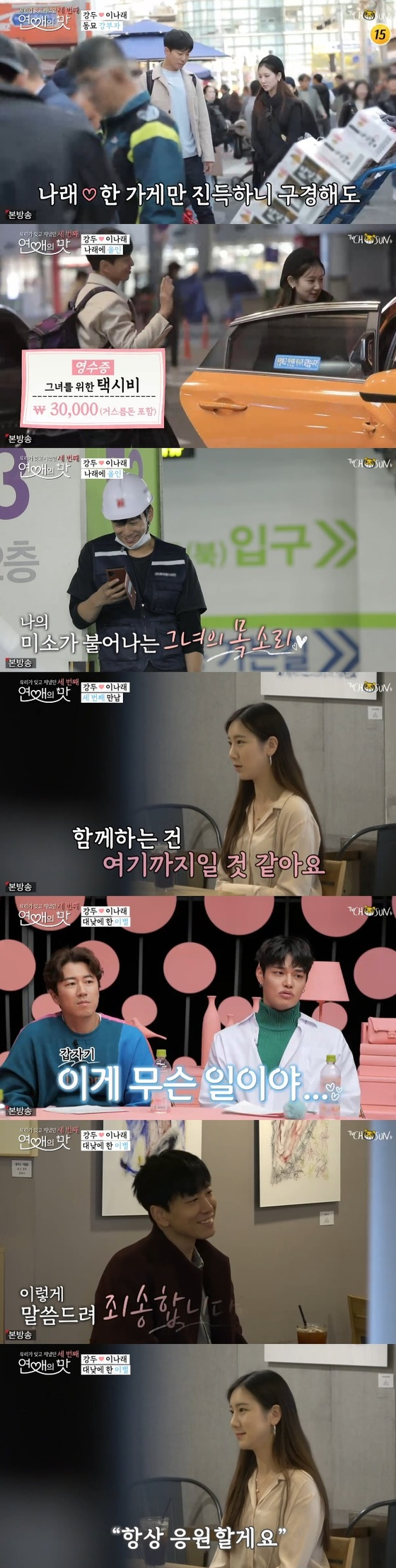 """'연애의 맛3' 이나래, 강두에 이별 통보…""""함께하는 건 여기까지""""(종합)"""