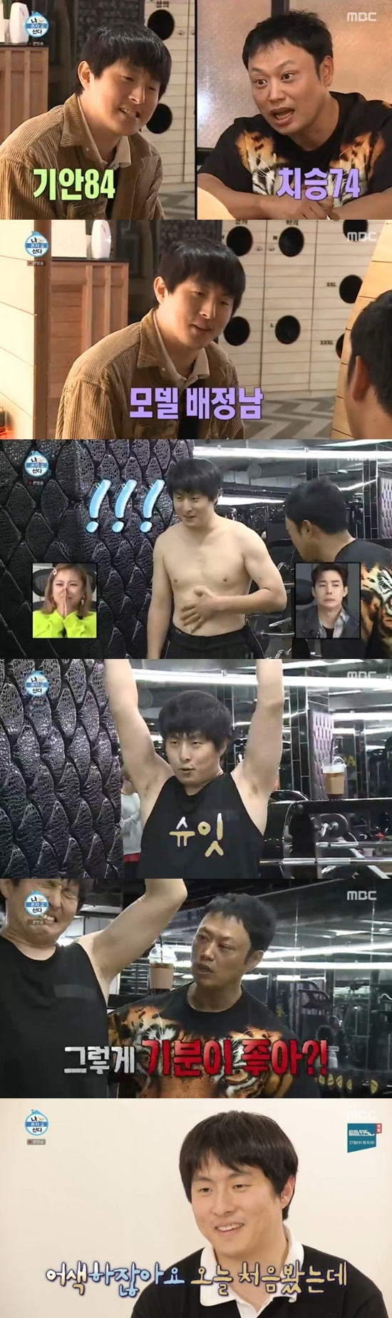 '나혼자산다' 기안84, 화보 촬영 위한 몸만들기 돌입(ft.양치승)(종합)