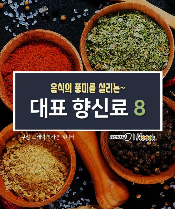 [카드뉴스][스토리N쿡] 음식의 풍미를 살리는 대표 향신료 8