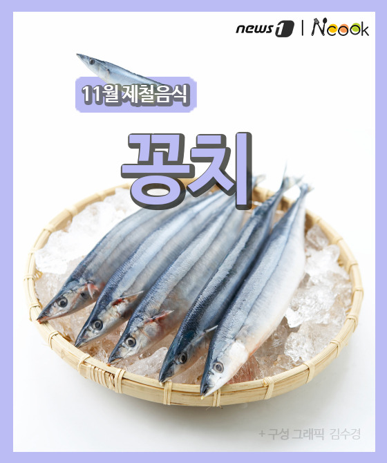 [카드뉴스][이달N쿡] 11월 제철음식 '꽁치' 맛있게 즐기는 법