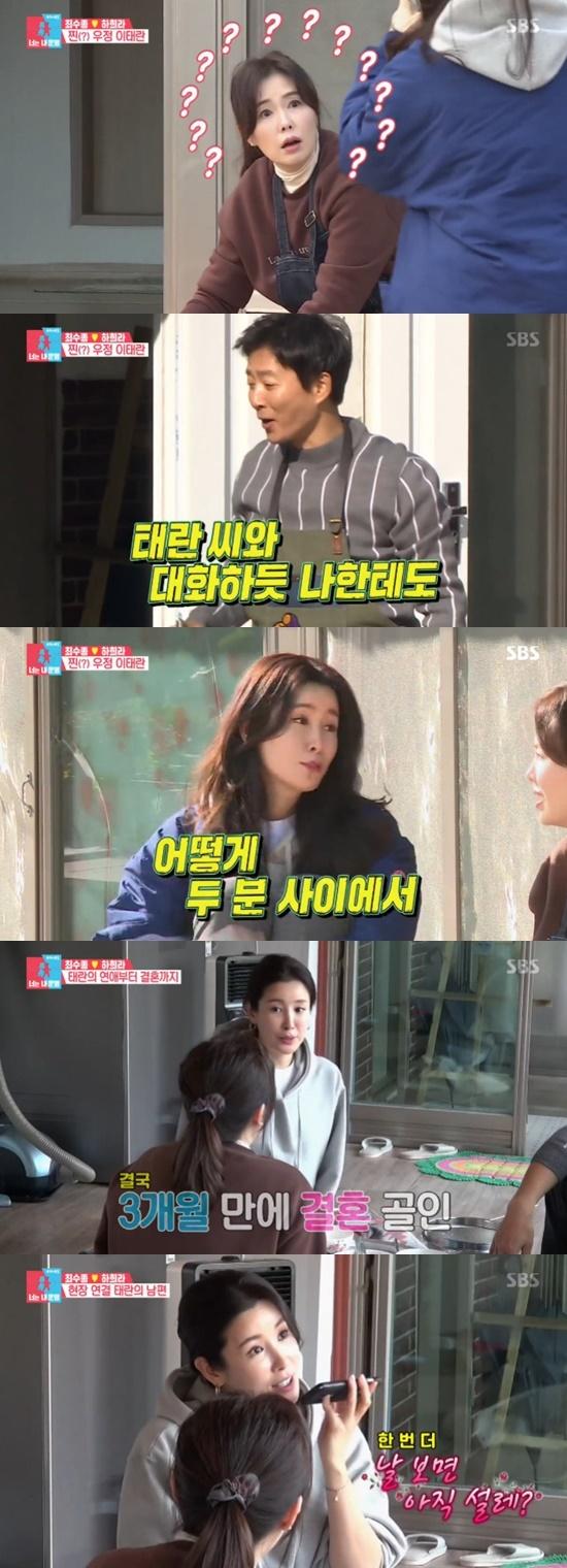 '동상이몽2' 최수종♥하희라, 이태란 방문에 깜짝…달달 결혼생활 공개(종합)