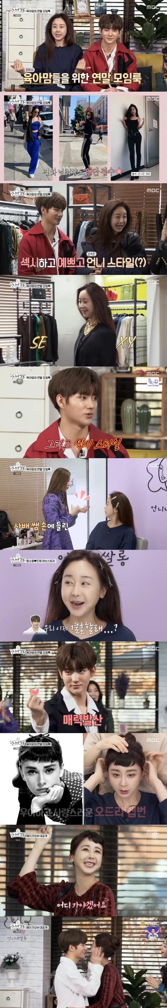 """'언니네 쌀롱' 함소원, 리즈 시절 되찾았다…진화 """"아름다워"""" 뽀뽀♥(종합)"""
