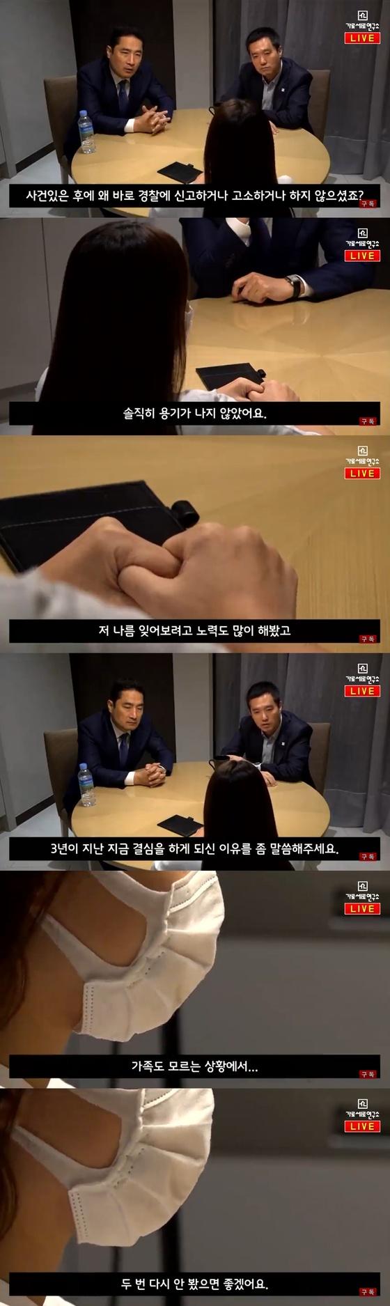 """가세연, 김건모 성폭행 주장 A씨 인터뷰 공개 속 """"다른 피해자도"""""""
