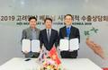 aT, 인삼시장개척단 베트남 파견… 570만 달러 수출계약 체결