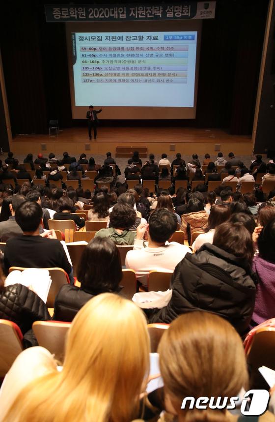 대입 지원 전략 설명회 찾은 학생들