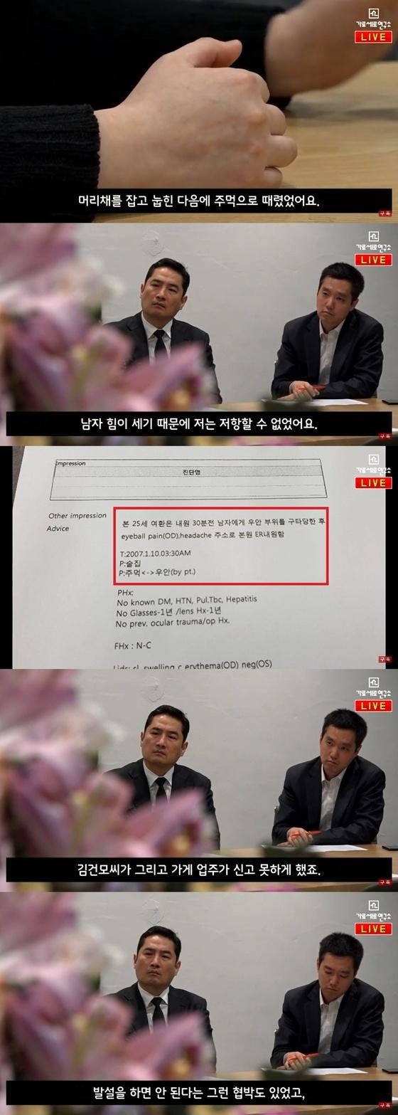 """가세연, 이번엔 김건모 폭행 의혹 제기…B씨 """"주먹으로 맞았다"""""""