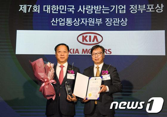기아차, 산업통상자원부 장관상 수상