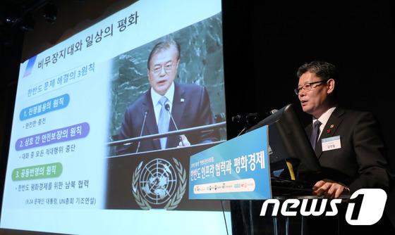 김연철 통일부 장관, 한반도인프라포럼 기조연설