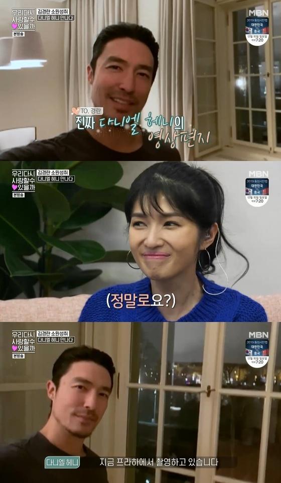 """'우다사' 다니엘 헤니, 김경란에 깜짝 영상편지…""""커피 한잔 하자"""""""
