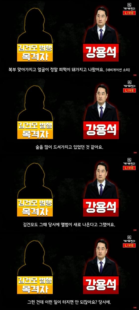 """가세연 측 '김건모 폭행 주장 목격자' 발언 공개 """"억울하게 맞았다"""""""