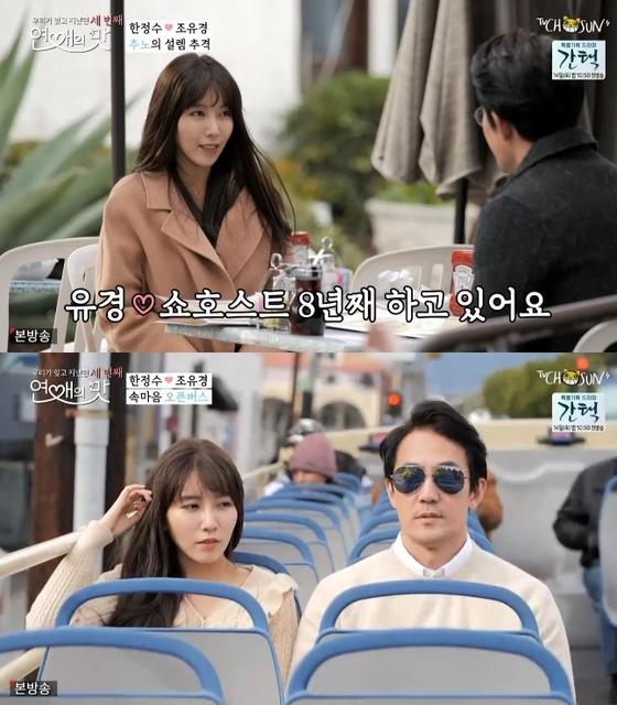 '연애의 맛3' 한정수 등장…LA에서 쇼호스트 조유경과 소개팅