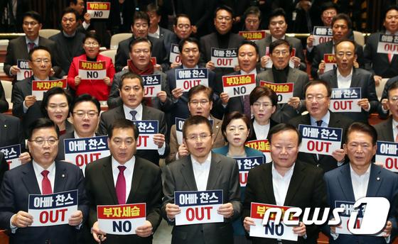 문희상 의장 규탄구호로 시작하는 한국당 의총