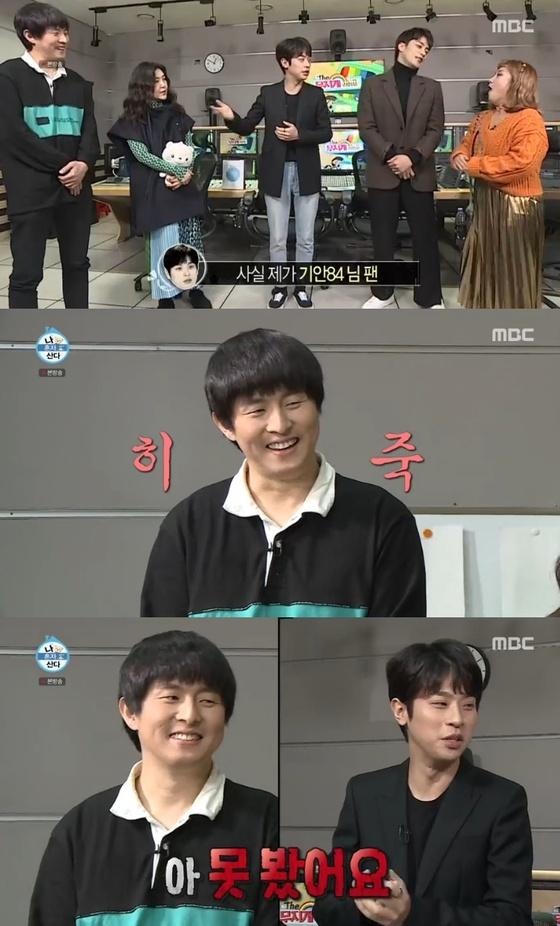 """'나혼자산다' 박정민 """"기안84 팬이다…새 웹툰은 못 봐"""" 웃음"""