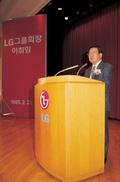 LG그룹 회장 이취임식 이임사하는 구자경 회장