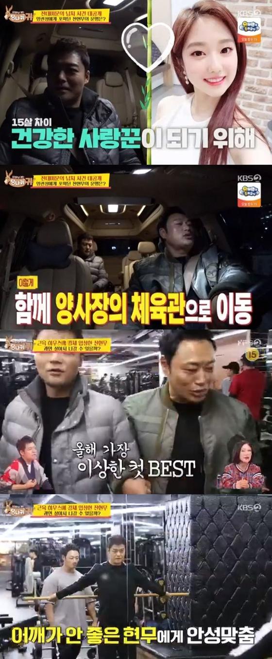 """'당나귀 귀' 양치승, 전현무에 운동 추천 """"예쁜 여친도 생겼으니"""""""
