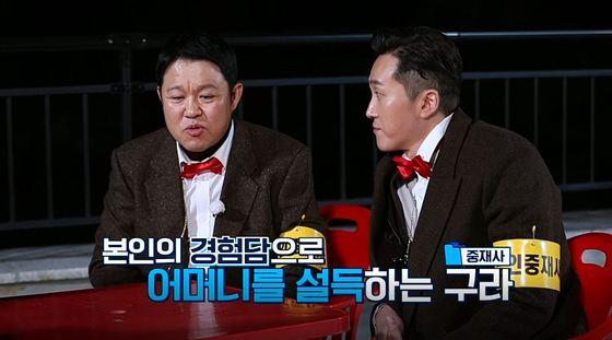 """'공인중재사' 김구라 """"이혼한 아내와의 사진 아직 간직하고 있어"""""""
