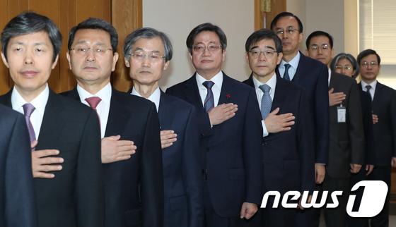 전국법원장회의 국민의례
