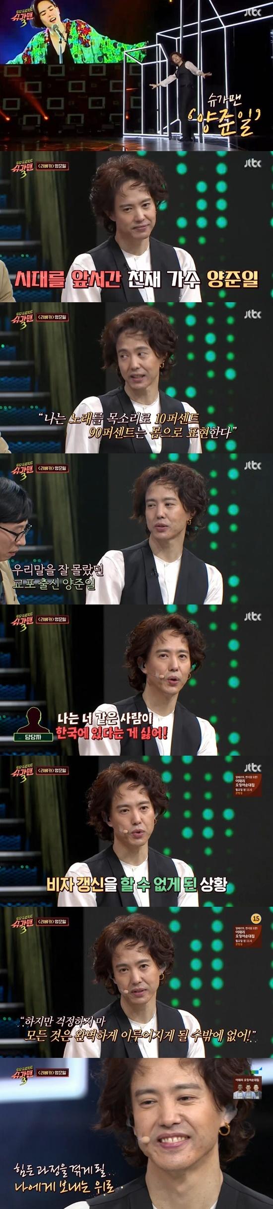 [RE:TV] '슈가맨3' 양준일, 20세기 비운의 천재…험난했던 활동