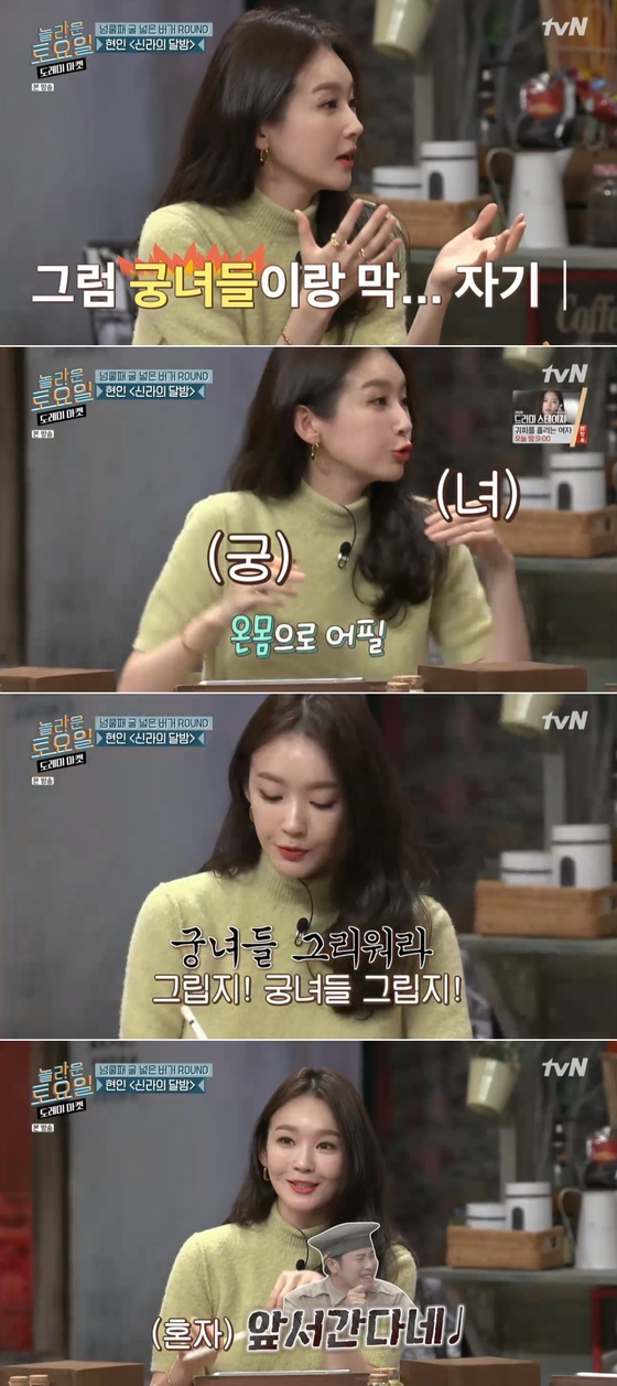 """'놀토' 강민경, '신라의 달밤' 가사에 """"진짜 야한 노래잖아"""""""