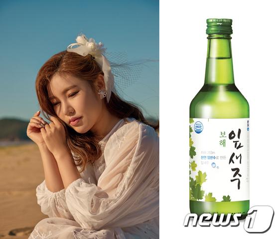 """보해양조 """"송가인이 잎새주 모델 됐어라~"""""""