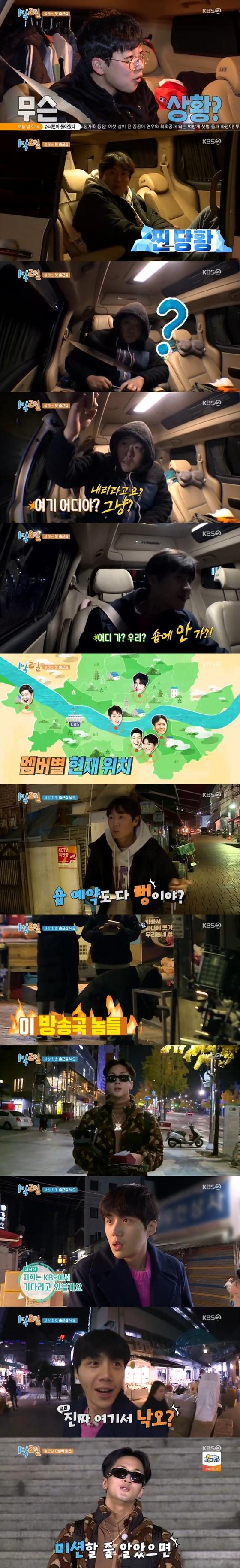 """'1박2일' 연정훈→라비 전멤버, 출근길 낙오에 멘붕 """"이 방송국 놈들"""""""