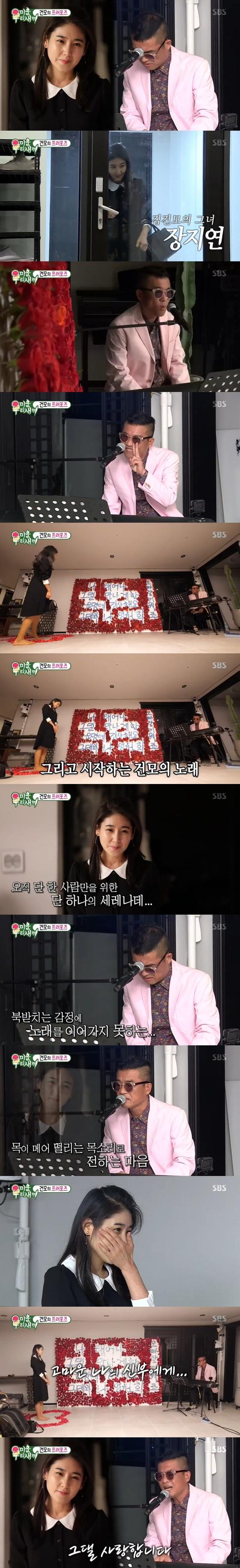 [RE:TV] 김건모 성폭행 의혹 부인 속 '미우새' 프러포즈 방송 '눈물'