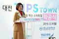 축사하는 박영선 장관