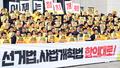 정의당 '이제는 정치개혁'