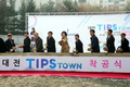 대전 팁스타운 착공식 참석한 박영선 장관