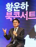 황운하 대전지방경찰청장 '검찰은 왜 고래고기를 돌려줬을까'