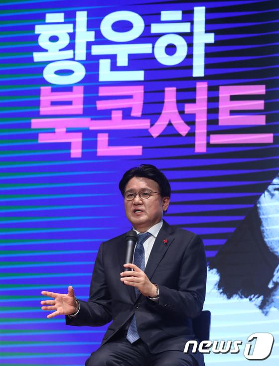 북콘서트 연 황운하 대전지방경찰청장
