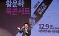 황운하 대전지방경찰청장 '검찰은 왜 고래고기를 돌려줬을까 출간 기념 북 콘서트'