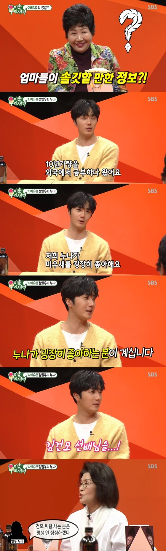 """'미우새' 정일우, """"38살 친누나…김건모 굉장히 좋아한다"""""""