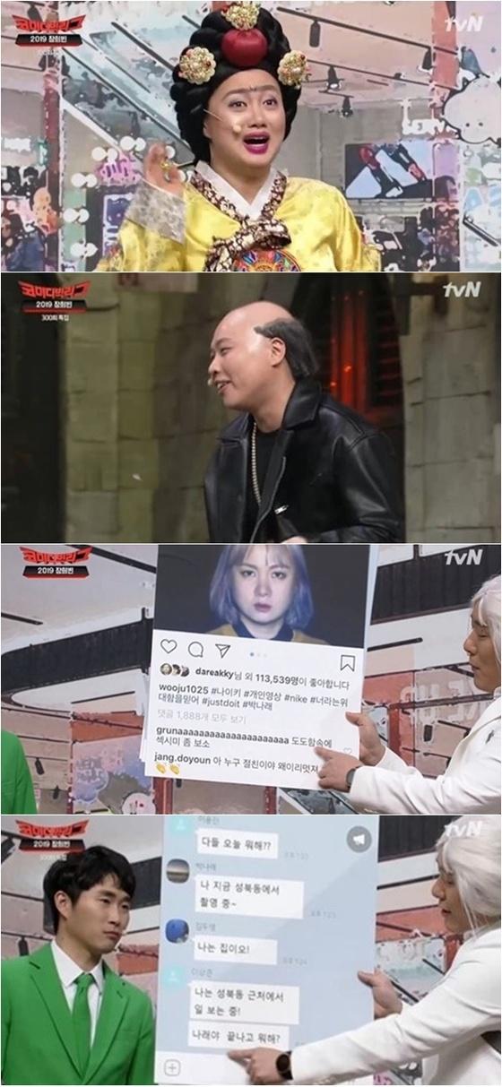 """[N이슈] 이상준 """"내 마음 속에 박나래 있다"""" '코빅'서 공개고백"""