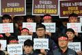 손 피켓 들고 총파업 기자회견 나선 노동자들