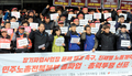 민주노총 '총파업·총력투쟁 돌입할 것'