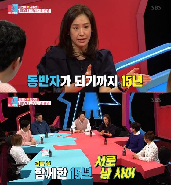 """'동상이몽2' 강주은 """"결혼 15년동안 최민수와 남 같았다"""""""