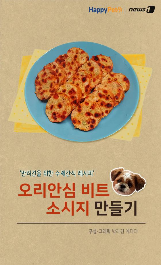 [펫카드] 강아지 간식 '오리안심 비트 소시지' 만들기