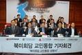 '북미정상회담 성공 기원' 파이팅 외치는 하노이 교민들