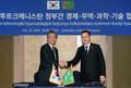 한·투르크메니스탄 경제공동위원회 합의의사록 서명식