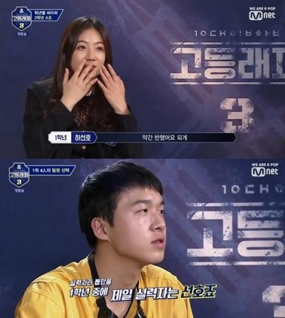 [N이슈] 고등래퍼3' 하선호·양승호, 열애? 럽스타그램 의혹