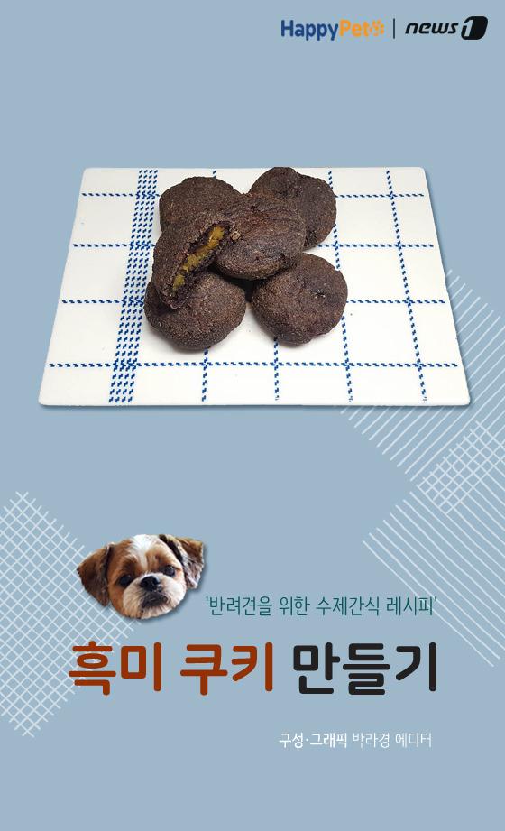 [펫카드] 강아지 간식 '흑미 쿠키' 만들기