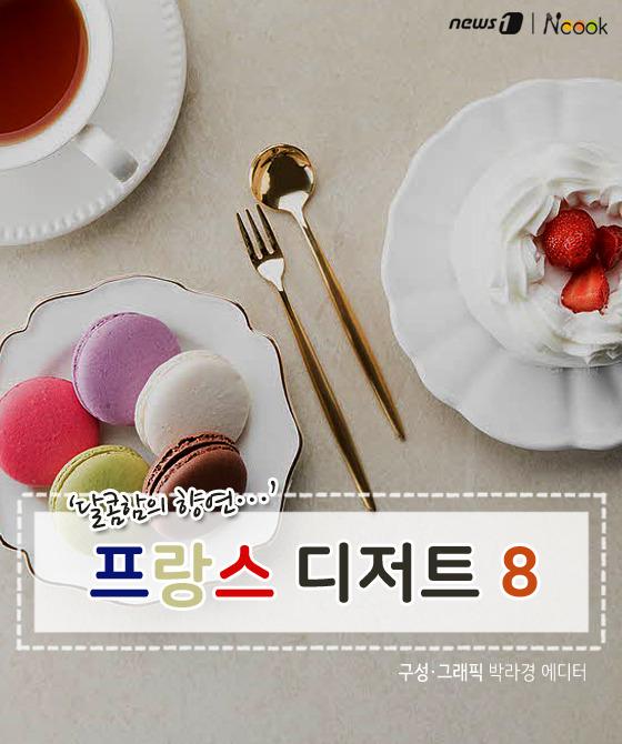 [카드뉴스][스토리N쿡]달콤함의 향연…프랑스 대표 디저트 8