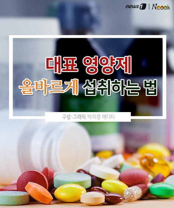 [카드뉴스][건강N쿡]유산균·비타민·오메가3…대표 영양제 올바르게 섭취하는 법